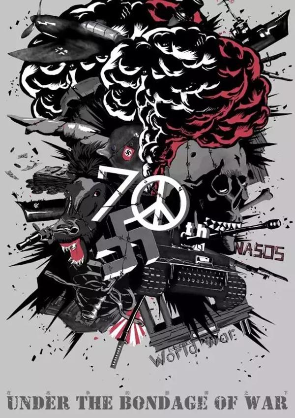 """彦辰设计入选""""我们爱和平""""海报邀请展"""
