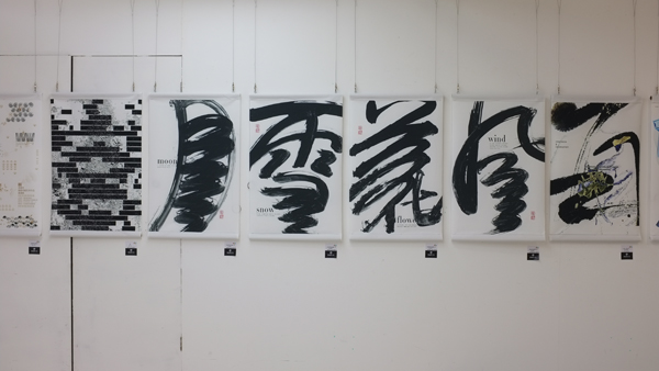 彦辰设计入选汉字意象海报展