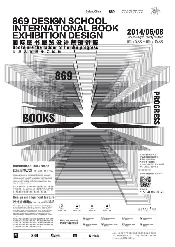 彦辰获得融-国际字体创意设计大赛优秀奖