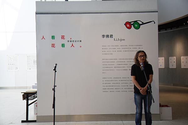 李佛君设计展(南京站)开幕